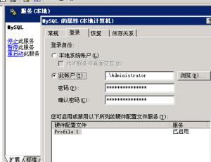 MySQL服务无法正常启动的解决方法(1053错误)