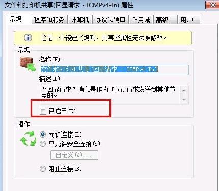 windows server 2008解决无法PING通问题